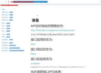 免费版4.3.0版本-API接口页面地址预览图