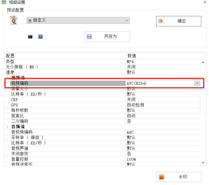 HTML5/wcp/在线播放支持的视频格式(MP4)预览图