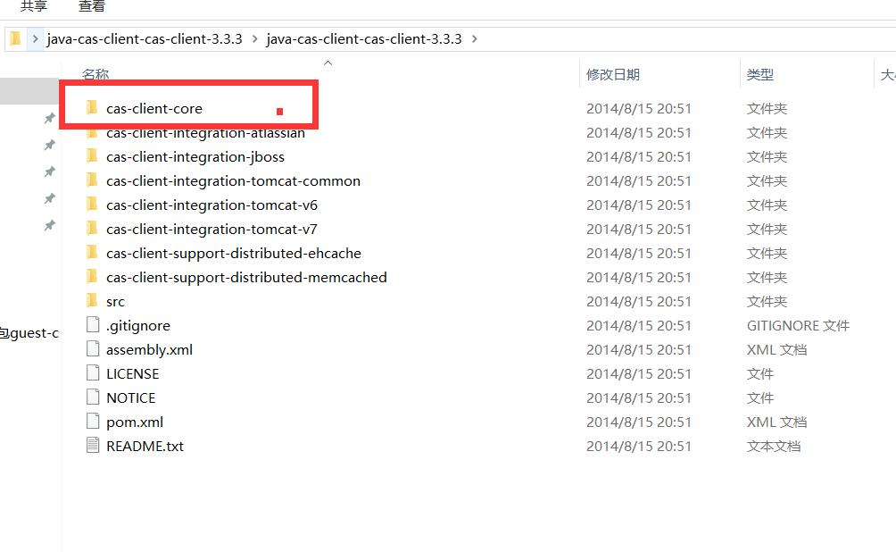 CAS4.0 客户端测试环境的搭建预览图