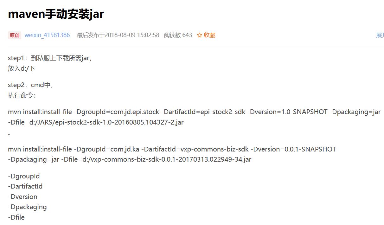 IKAnalyzer-2012.jar maven 手动安装预览图