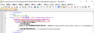 WCP免费版v.4.2.0升级到v4.3.0教程预览图