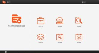 PLOGS工作日报管理系统-介绍预览图